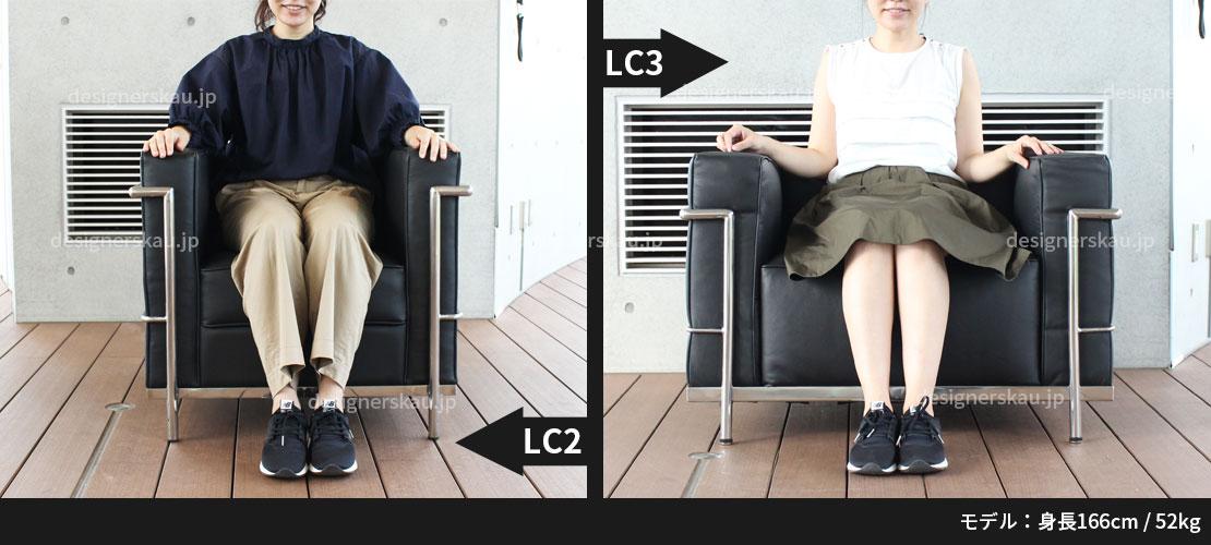 コルビジェ女性が座ったときの比較