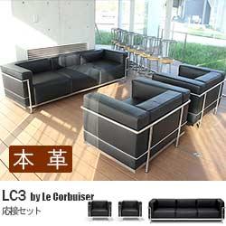 LC3 応接セット【本革】コルビジェ(Le Corbusier)グランコンフォール
