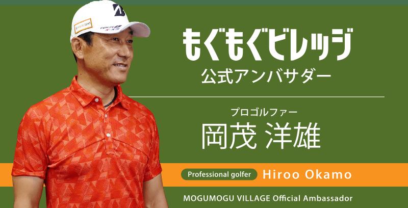 もぐもぐビレッジ公式アンバサダー岡茂洋雄プロゴルファー