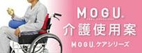 MOGU製品の介護使用案