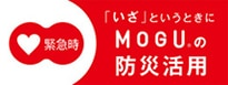 MOGU製品の防災活用