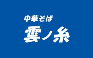 中華そば 雲ノ糸