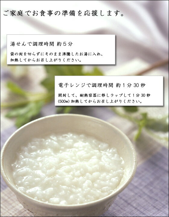 亀田製菓ふっくらおかゆは調理が簡単