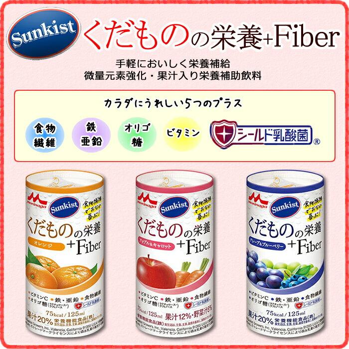 栄養補助 飲料 シールド乳酸菌 オリゴ糖 入り 栄養 補助 調整 ドリンク