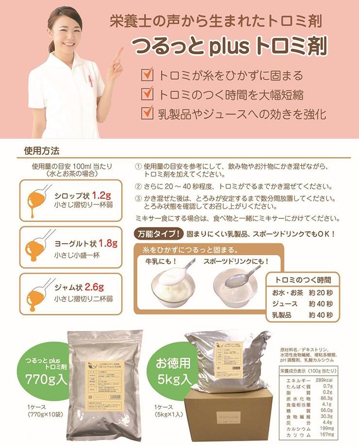 介護 とろみ剤 嚥下補助 とろみ 調整 食品 トロミ 剤 簡単 食事