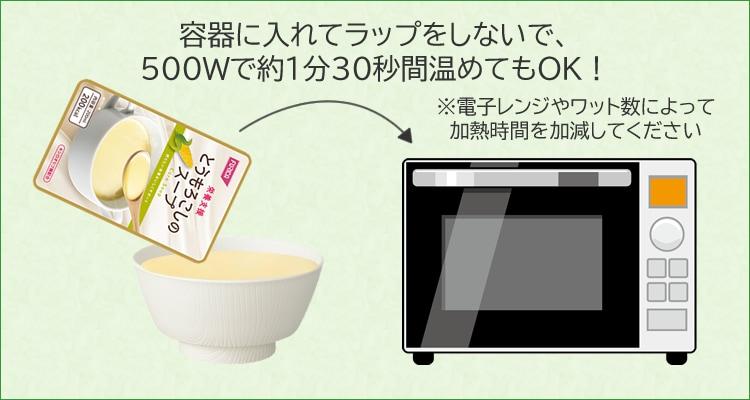 ホリカフーズ 栄養補給食品 スープ 介護食 高エネルギー