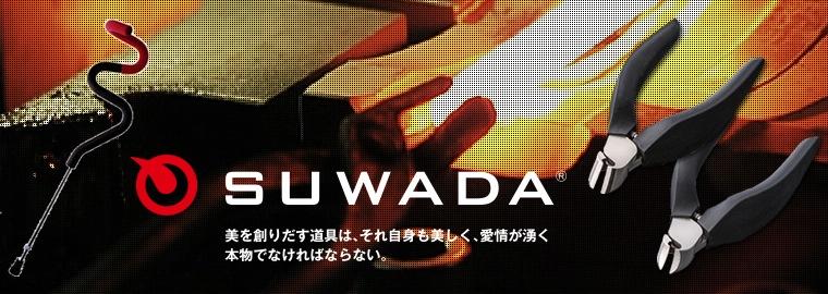 諏訪田 スワダ SUWADA 爪切り ニッパー 高級