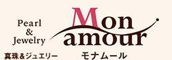 真珠(パール)・アクセサリー専門 Mon amour(モナムール)