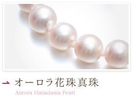 オーロラ花珠真珠