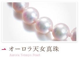 オーロラ天女真珠