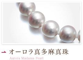 オーロラ真多麻真珠