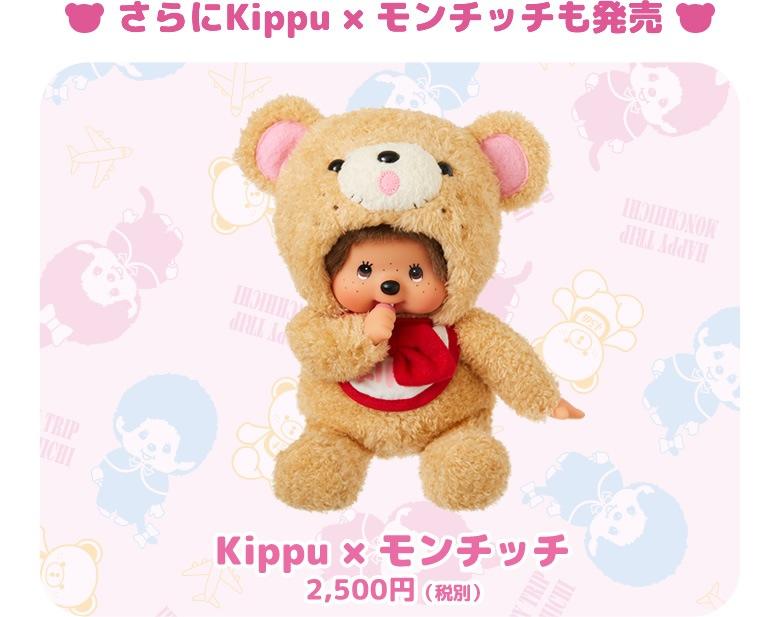 さらにKippu × モンチッチも発売