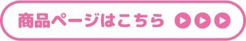 Kippu × モンチッチ
