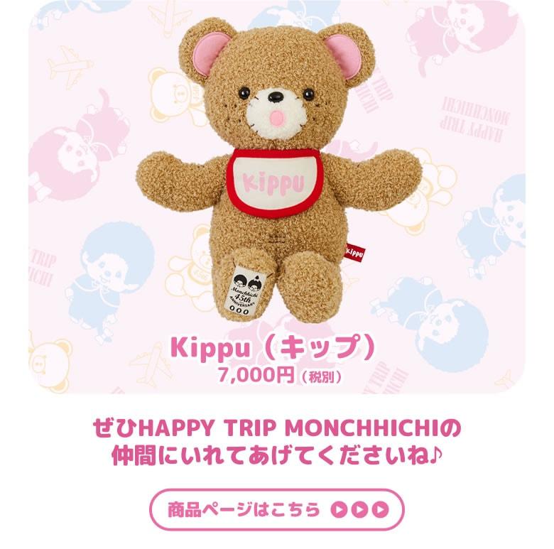 Kippu(キップ)ぜひHAPPY TRIP MONCHHICHIの仲間にいれてあげてくださいね♪ 商品ページはこちら