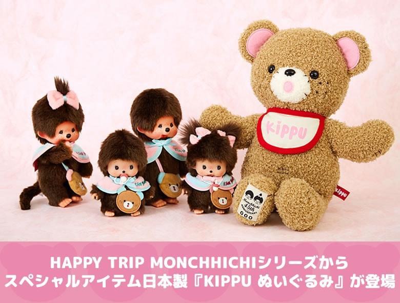 HAPPY TRIP MONCHHICHIシリーズからスペシャルアイテム日本製『KIPPU ぬいぐるみ』が登場