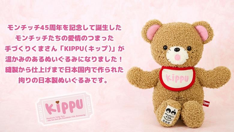モンチッチ45周年を記念して誕生したモンチッチたちの愛情のつまった手づくりくまさん「KIPPU(キップ)」が温かみのあるぬいぐるみになりました!縫製から仕上げまで日本国内で作られた拘りの日本製ぬいぐるみです。
