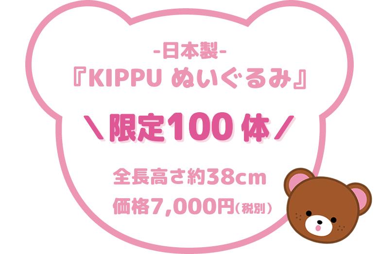 Kippu(キップ)ぬいぐるみ 日本製 限定100体 全長高さ約38cm 価格7,000円(税別)