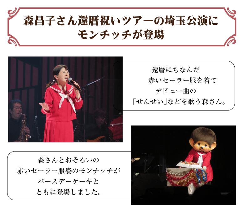 森昌子さん還暦祝いツアーの埼玉公演にモンチッチが登場