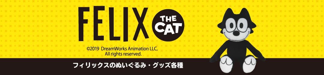 FELIX THE CAT フィリックス