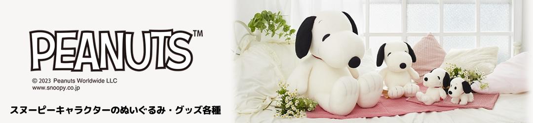 スヌーピー商品