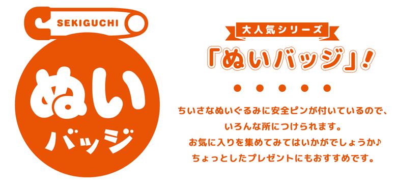 ぬいバッジ(ぬいぐるみバッジ)