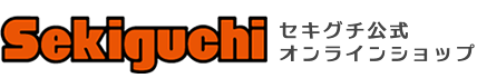 セキグチ公式オンラインショップ本店