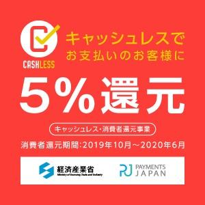 キャッシュレス・消費者還元事業 キャッシュレスでお支払いのお客様に5%還元 2020年6月まで