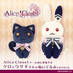 Alice Closet アリスクローゼット