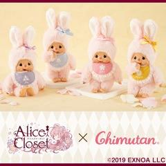 Alice Closet チムたん アリスクローゼット