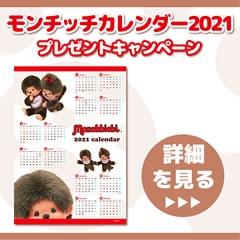 モンチッチカレンダー2021 プレゼントキャンペーン