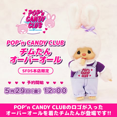 POP'n CANDY CLUB チムたん オーバーオール