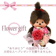 フラワーギフト(ピンク) モンチッチ女の子M