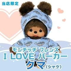 モンチッチ フレンズ I LOVE パーカー クマ(シャケ) Sサイズ