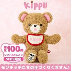 Kippu(キップ) 45周年アニバーサリー モンチッチ HAPPY TRIP MONCHHICHI