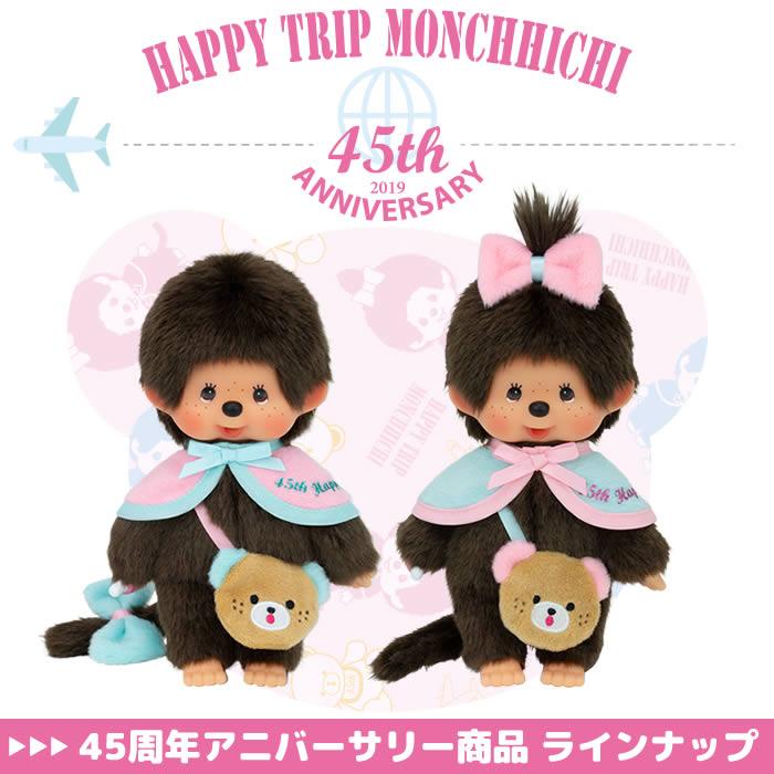 45周年アニバーサリー モンチッチ HAPPY TRIP MONCHHICHI