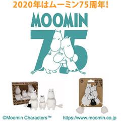 ムーミン 商品紹介
