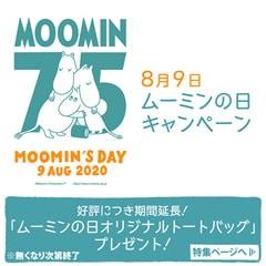 8月9日ムーミンの日キャンペーン