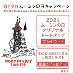 ムーミンの日キャンペーン