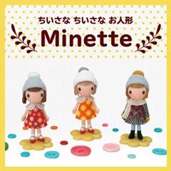 ちいさな ちいさな お人形 『Minette』♪ ミネット