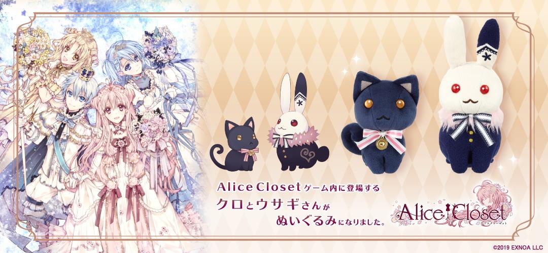 Alice Closet アリスクローゼット クロ・ウサギさん特集