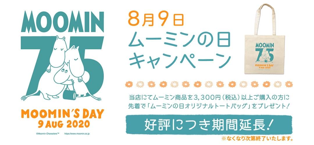 8月9日 ムーミンの日キャンペーン