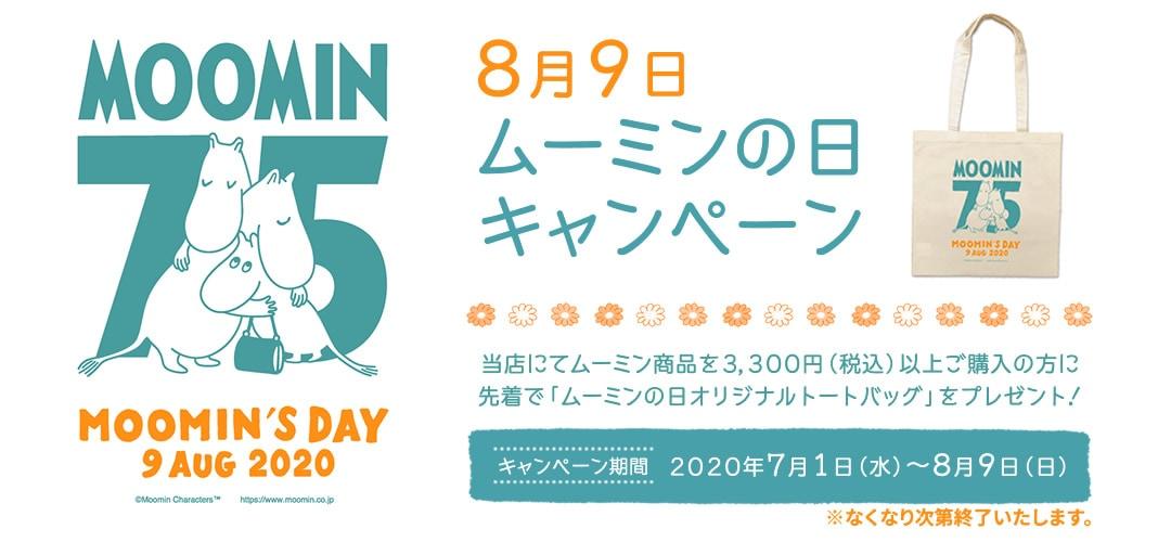 8月9日ムーミンの日キャンペーン開催中