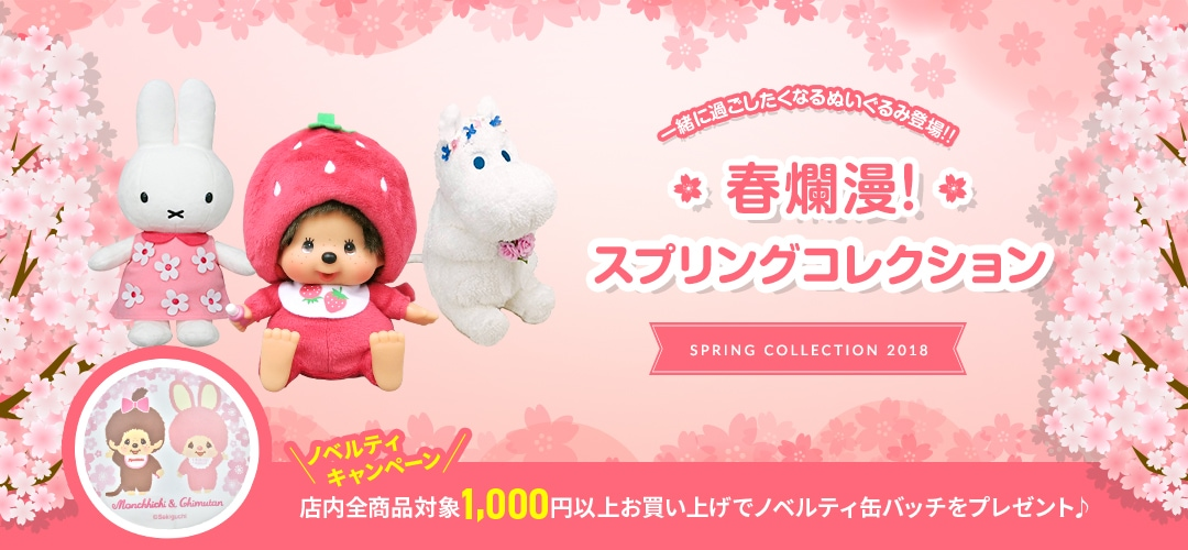 春爛漫・スプリングコレクション