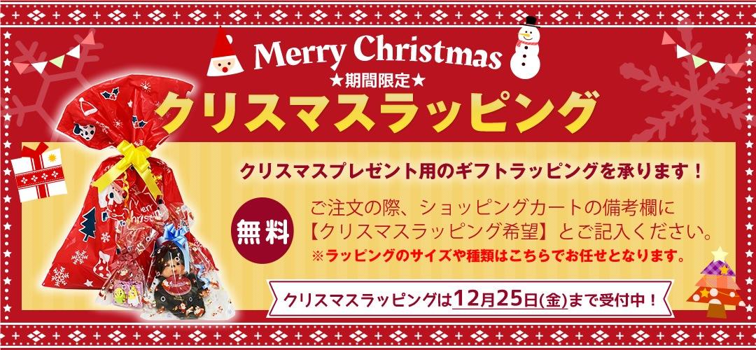 12月25日(金)まで無料のクリスマスラッピング受付中!