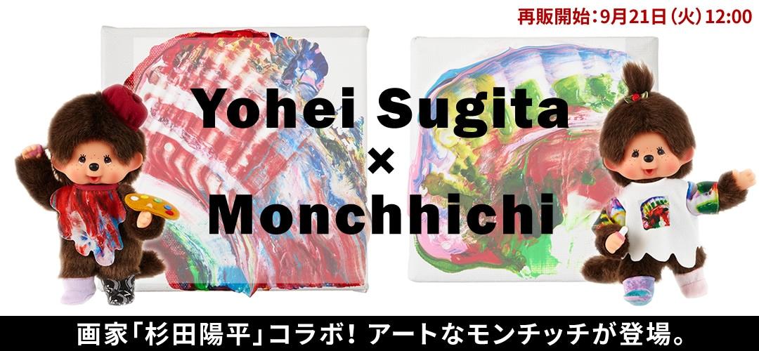 杉田陽平×モンチッチコラボ アートなモンチッチ