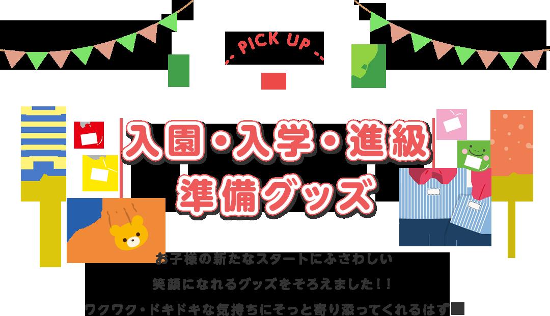 入園・入学・進級準備グッズ
