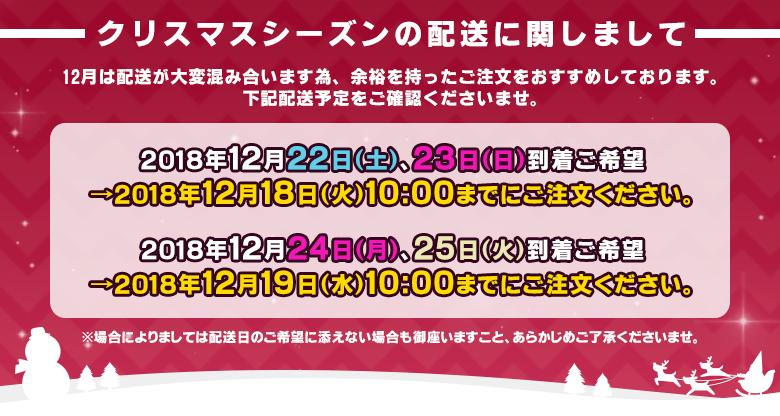クリスマスシーズン 配送のお知らせ