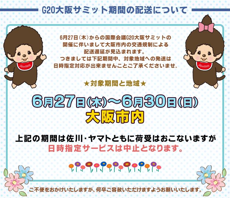 G20大阪サミット期間の配送について