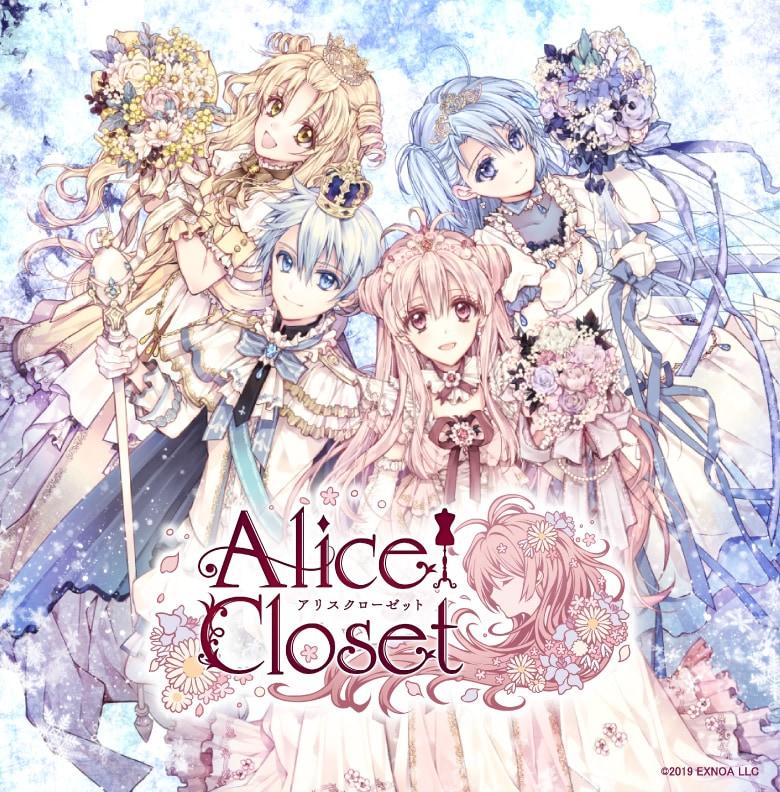 Alice Closet アリスクローゼット イメージ