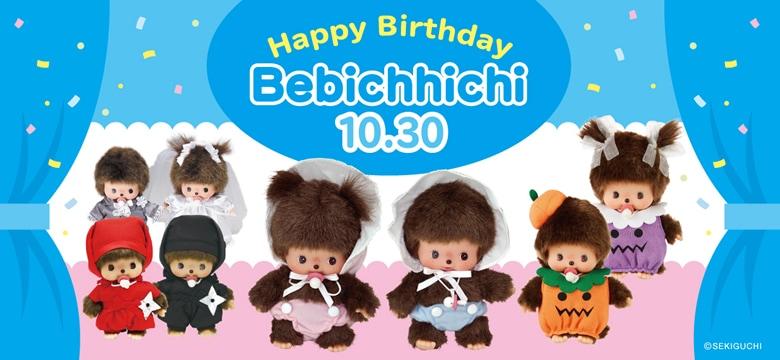ベビチッチ誕生日